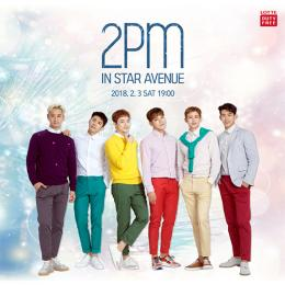 【日本公式】2018 2PM LOTTE DUTY FREE IN STAR AVENUE