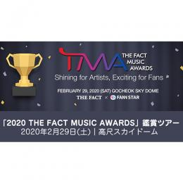 【日本公式】「2020 THE FACT MUSIC AWARDS (2020 TMA)」鑑賞ツアー