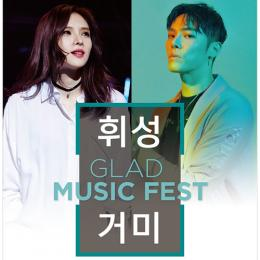 2018 GLAD MUSIC FEST-Hweesung&GUMMY