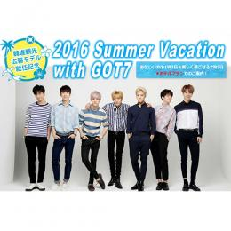 【日本公式】2016 Summer Vacation with GOT7