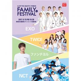 【日本公式】26th LOTTE DUTY FREE FAMILY FESTIVAL 2017