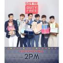 【日本公式】2016 LOTTE DUTY FREE 2PM IN STAR AVENUE
