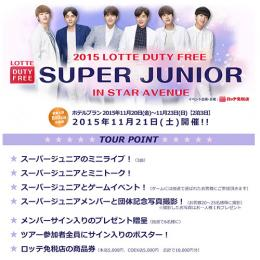 2015 LOTTE DUTY FREE SUPER JUNIOR IN STAR AVENUE