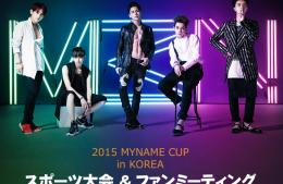 2015 MYNAME CUP IN KOREA スポーツ大会 & ファンミーティング