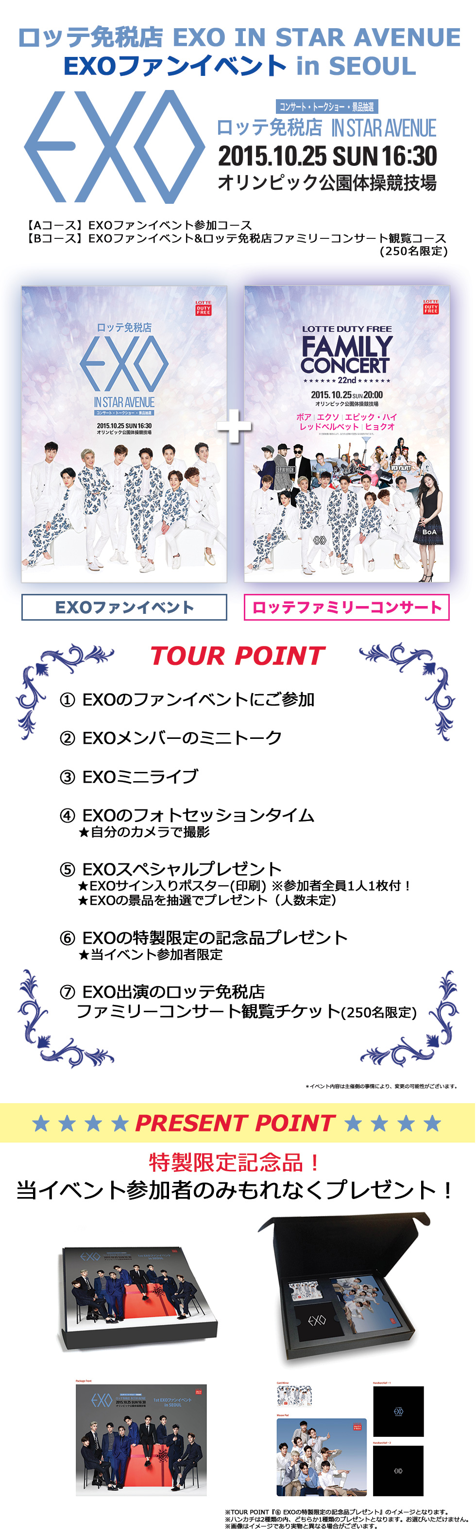 ロッテ免税店 EXO IN STAR AVENUE