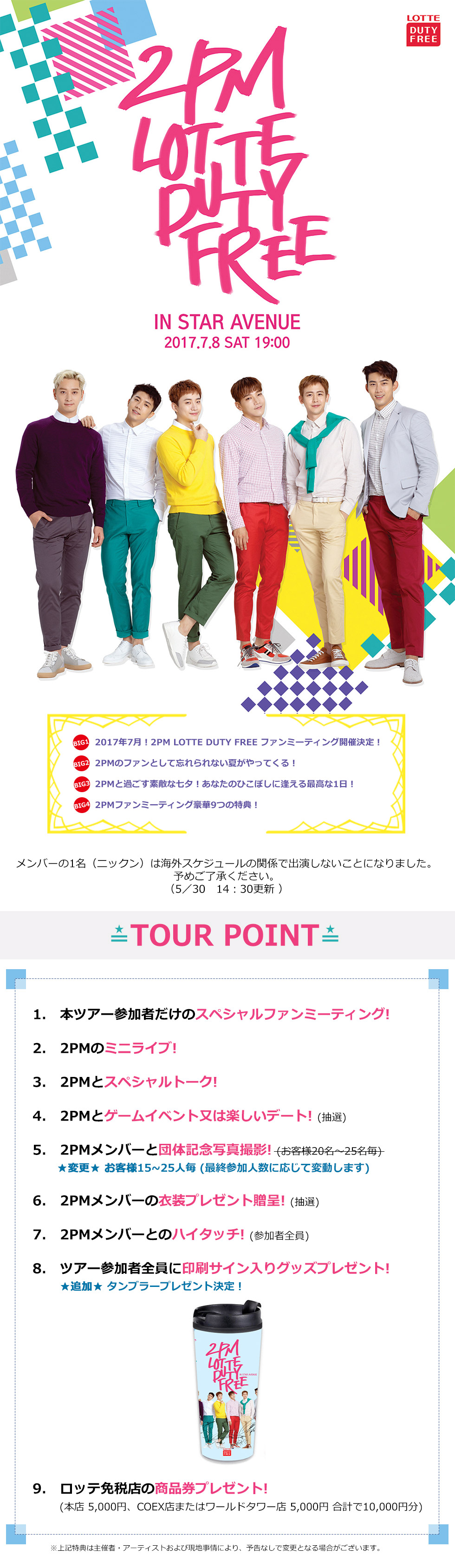 【日本公式】2017 2PM LOTTE DUTY FREE IN STAR AVENUE
