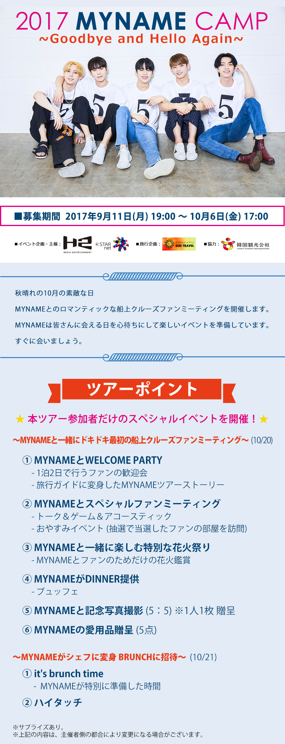 【日本公式】2017 MYNAME CAMP ~Goodbye and Hello Again~