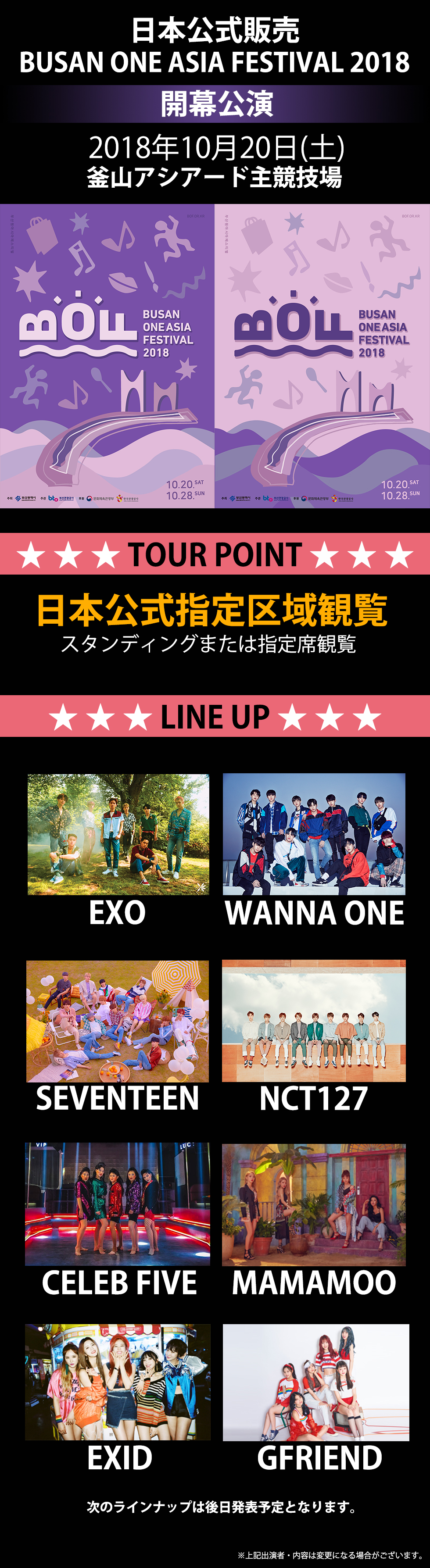 BUSAN ONE ASIA FESTIVAL 2018 - 開幕式