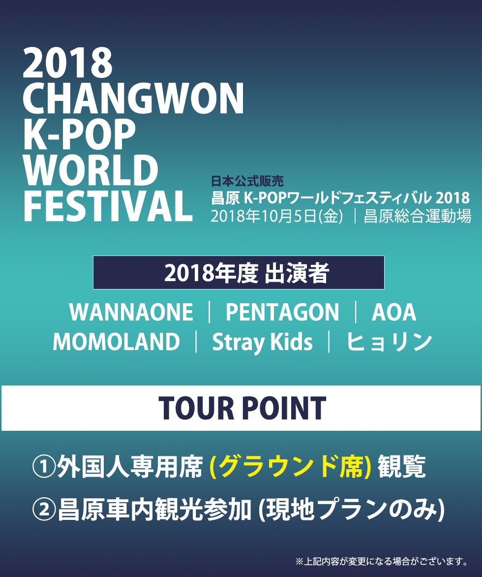【日本公式】2018 CHANGWON(昌原) K-POP WORLD FESTIVAL