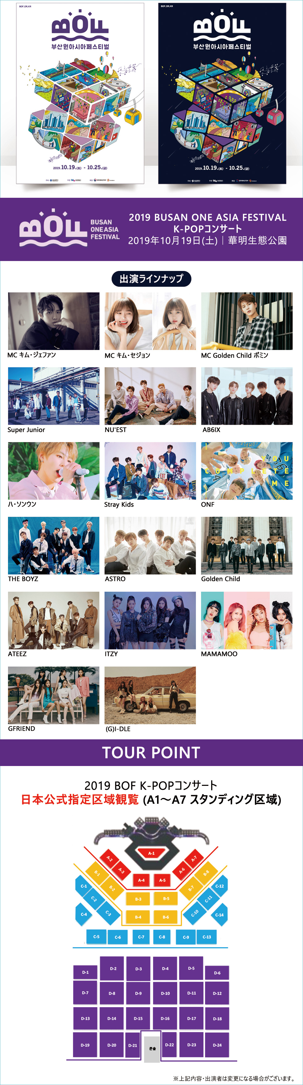 2019 BUSAN ONE ASIA FESTIVAL (BOF) [K-POPコンサート]