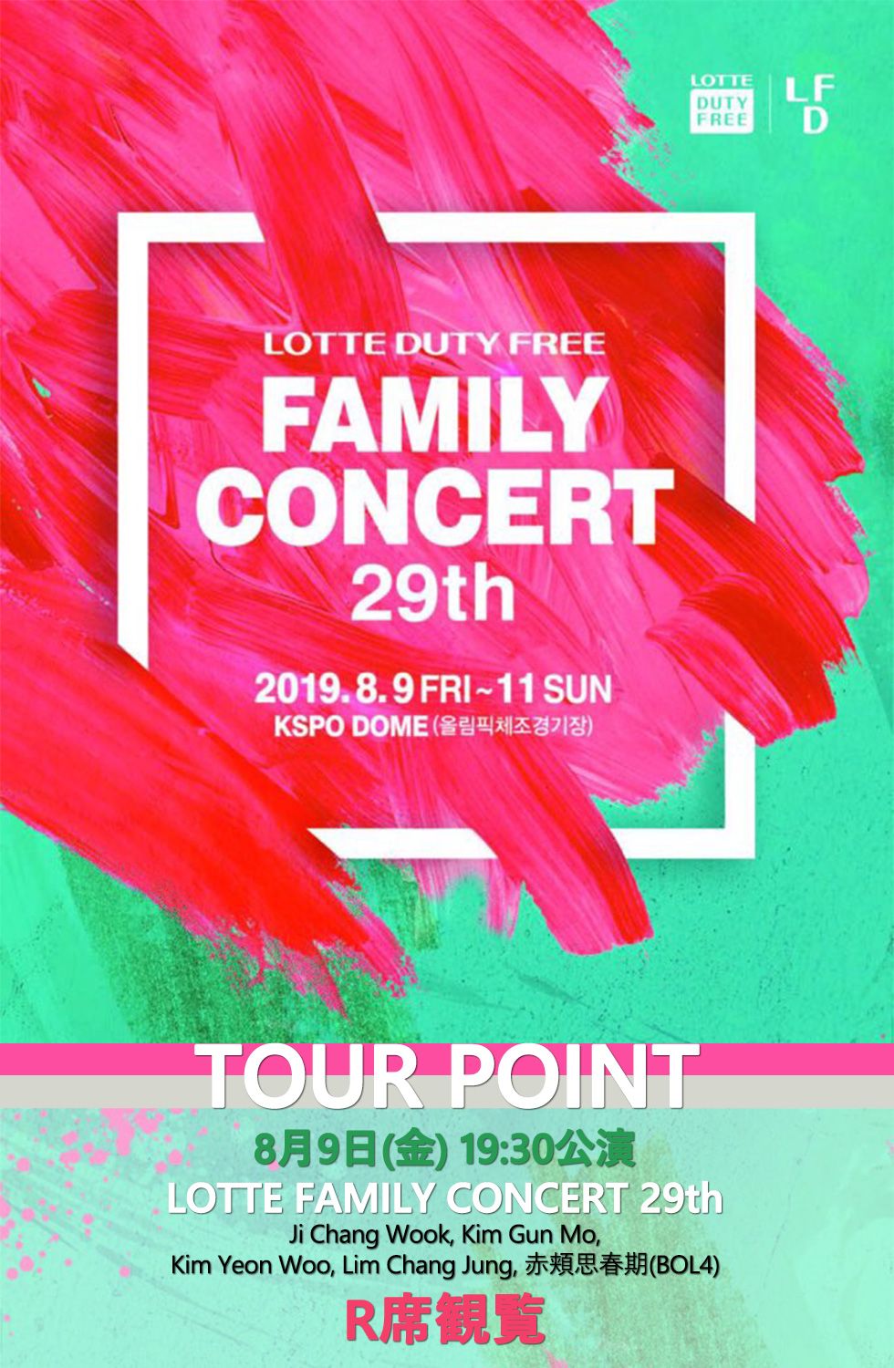 LOTTE DUTY FREE FAMILY CONCERT 29th [8月9日(金)公演]