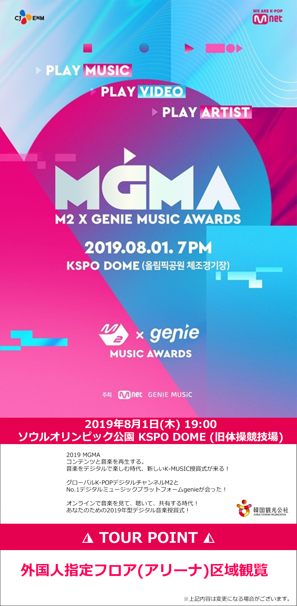 【日本公式】2019 M2×GENIE MUSIC AWARDS (2019 MGMA)