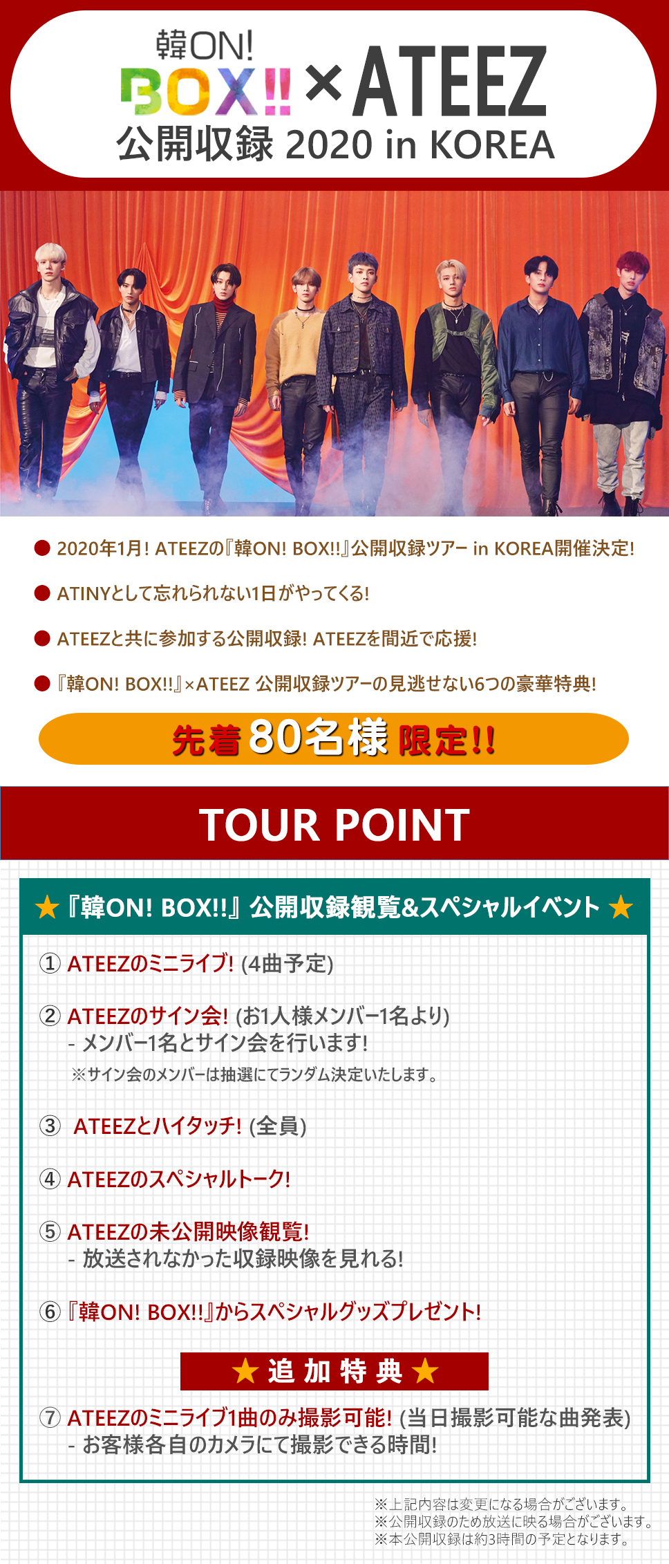 『韓ON! BOX!!』×ATEEZ 公開収録 2020 in KOREA