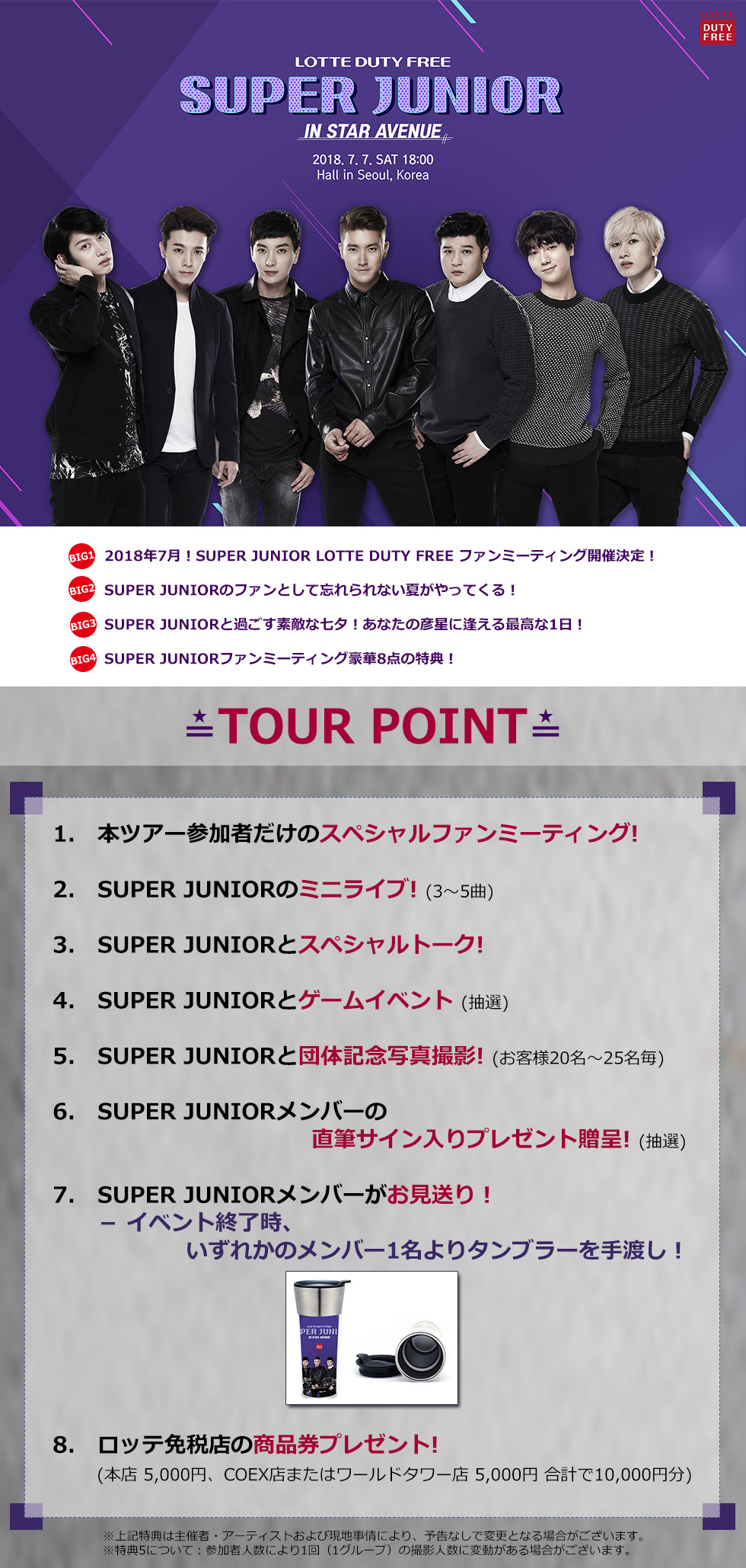 2018 LOTTE DUTY FREE SUPER JUNIOR  IN STAR AVENUE